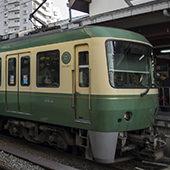 江之岛电铁