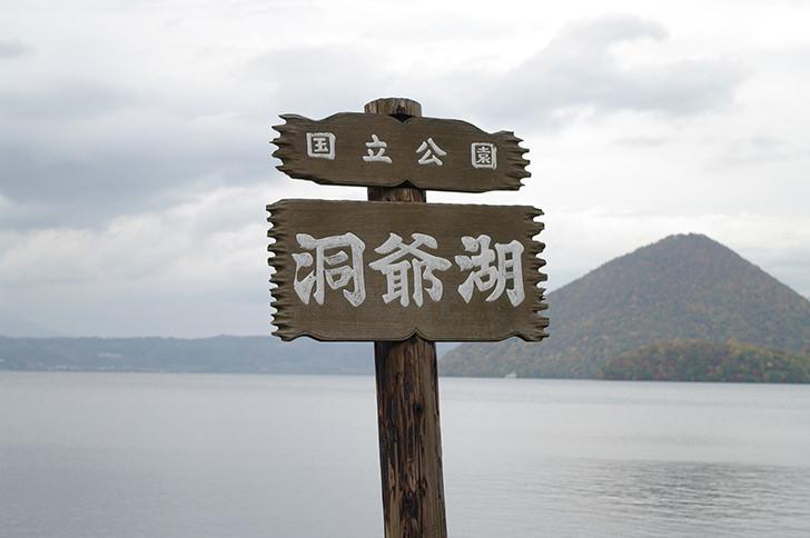 洞爺湖看板のフリー写真素材