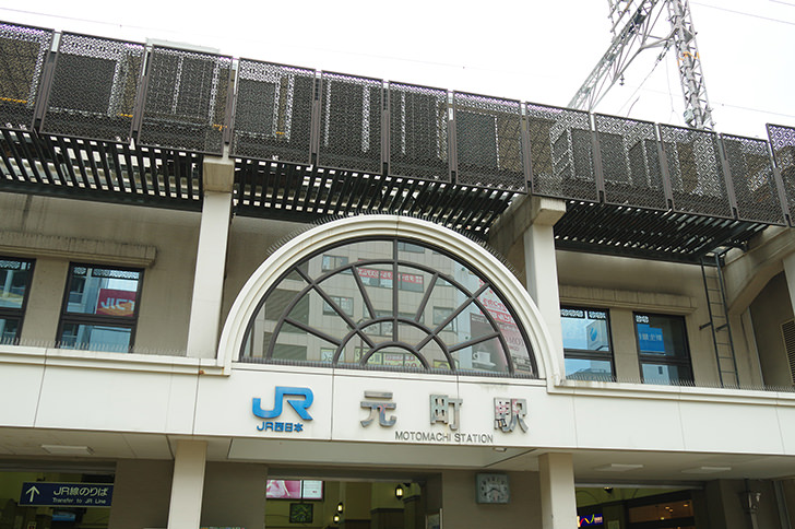 元町 駅 jr 神戸・JR元町駅飛び込み 目撃の男性語る「せめてホームドアがあったら…」駅設置、4割未満の実情…