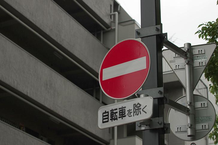 車両 進入 禁止