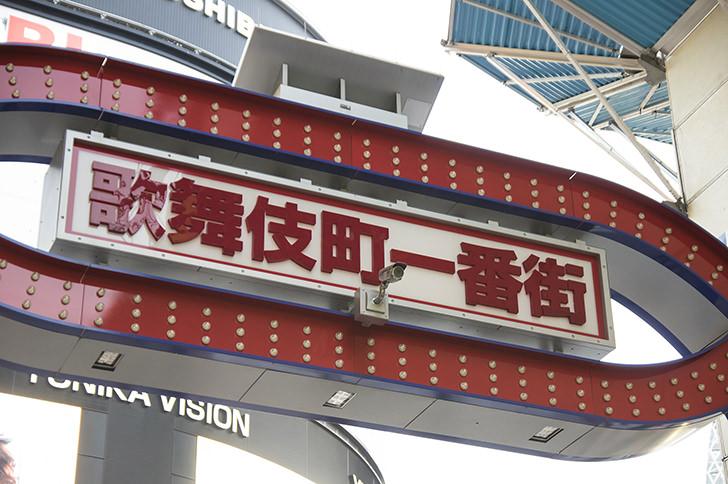 歌舞伎町の看板の商用利用可フリー写真素材3142 | フォトック