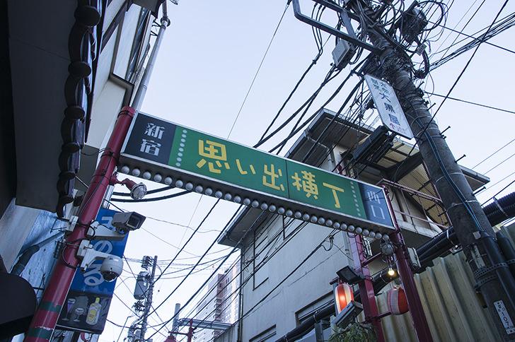 思い出横丁(新宿)の商用利用可能なフリー写真素材