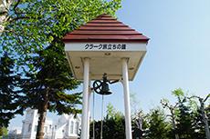 クラーク旅立ちの鐘のフリー写真素材