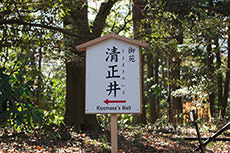 direction board of KIYOMASAIDO