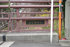 Fujimi Bridge