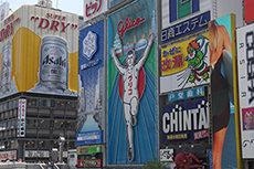 大阪のフリー写真素材