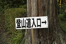 Tsukubasan