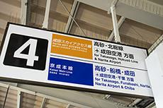 Aoto Station