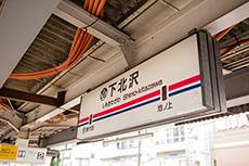 shimokitazawa station