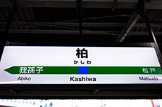 kashiwa station