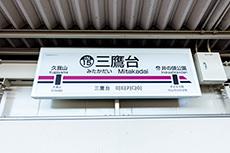 mitakadai station