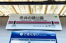inokashirakoen station